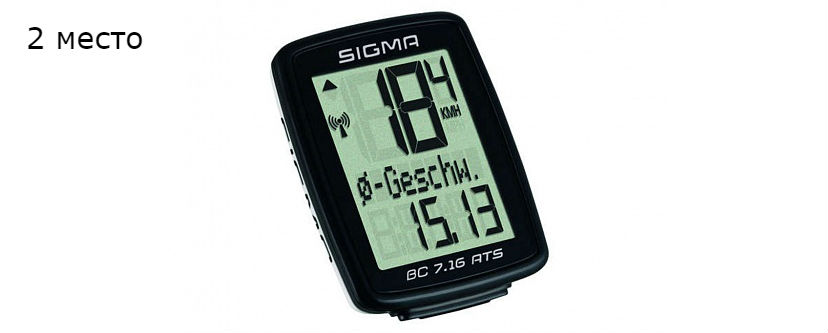 Приз за 2 место -Велокомпьютер Sigma